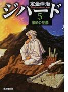 ジハード 5 集結の聖都 (集英社文庫)(集英社文庫)