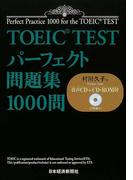 TOEIC TESTパーフェクト問題集1000問