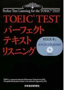 TOEIC TESTパーフェクトテキストリスニング