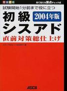 試験開始1分前まで役に立つ初級シスアド直前対策総仕上げ 完全合格 2004年版
