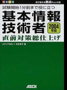 試験開始1分前まで役に立つ基本情報技術者直前対策総仕上げ 完全合格 2004年版