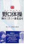 アーカイブス野口体操 野口三千三+養老孟司 (DVDブック)