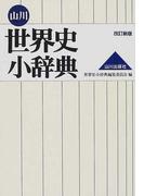 山川世界史小辞典 改訂新版