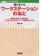選りすぐりワークステーションのおと (UNIX magazine collection)