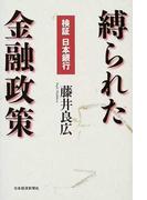 縛られた金融政策 検証日本銀行