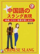 中国語のスラング表現 映画・ドラマ・音楽が楽しめる! (CD book)