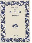 無門関 (ワイド版岩波文庫)