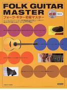 フォーク・ギター初級マスター (CDで覚える)