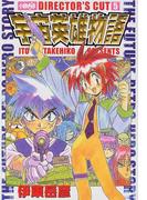 宇宙英雄物語 ディレクターズカット 5 (ホーム社漫画文庫)(ホーム社漫画文庫)
