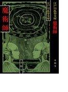 魔術師 (春陽文庫 江戸川乱歩文庫)