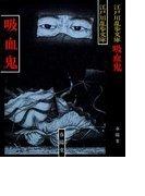 吸血鬼 (春陽文庫 江戸川乱歩文庫)