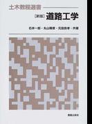 道路工学 新版 (土木教程選書)