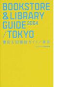 書店&図書館ガイド/東京 2004