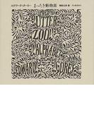 まったき動物園