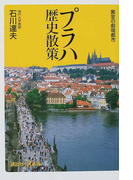 プラハ歴史散策 黄金の劇場都市 (講談社+α新書)(講談社+α新書)