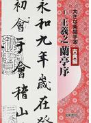 大きな条幅手本 古典編第1巻 蘭亭序