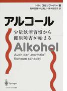 アルコール 少量飲酒習慣から健康障害が始まる