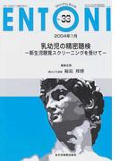 ENTONI Monthly book No.33(2004年1月) 乳幼児の精密聴検