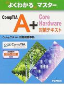 CompTIA A+ Core Hardware対策テキスト 試験番号:220−301対応 (よくわかるマスター)