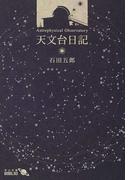 天文台日記 (中公文庫 BIBLIO)(中公文庫)