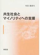 共生社会とマイノリティへの支援 日本人ムスリマの社会的対応から