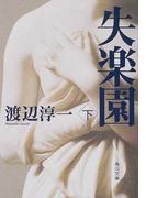 失楽園 下 (角川文庫)(角川文庫)