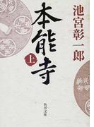 本能寺 上 (角川文庫)(角川文庫)