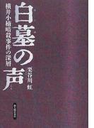 白墓の声 横井小楠暗殺事件の深層