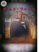 ダムド・ファイル「あのトンネル」 (角川ホラー文庫)(角川ホラー文庫)