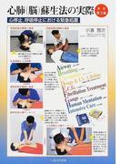 心肺〈脳〉蘇生法の実際 心停止,呼吸停止における緊急処置 改訂第5版