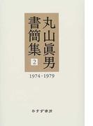 丸山真男書簡集 2 1974−1979