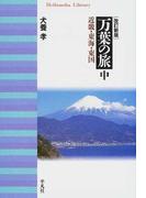 万葉の旅 改訂新版 中 近畿・東海・東国