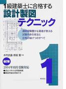 1級建築士に合格する設計製図テクニック 講師経験豊かな著者が教える試験向きの技法と合格の秘けつのすべて 6訂版