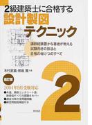2級建築士に合格する設計製図テクニック 講師経験豊かな著者が教える試験向きの技法と合格の秘けつのすべて 6訂版
