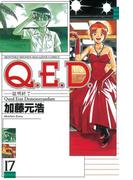Q.E.D. 証明終了 17 (月刊少年マガジンKC)(GAKKEN HIT MOOK)