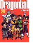 ドラゴンボール 完全版 29 (ジャンプ・コミックス)(ジャンプコミックス)