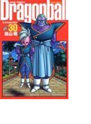 ドラゴンボール 完全版 30 (ジャンプ・コミックス)(ジャンプコミックス)
