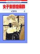 女子妄想症候群 4 (花とゆめCOMICS)