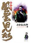 風雲児たち 幕末編4 (SPコミックス)(SPコミックス)