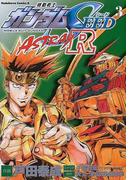機動戦士ガンダムSEED ASTRAY R 3 (角川コミックス・エース)(角川コミックス・エース)