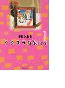 イタズラなKiss(集英社文庫) 14巻セット(集英社文庫)