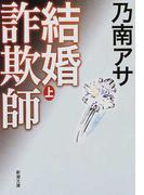 結婚詐欺師 上巻 (新潮文庫)(新潮文庫)