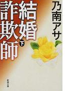 結婚詐欺師 下巻 (新潮文庫)(新潮文庫)