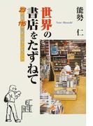 世界の書店をたずねて 23カ国115書店紹介レポート