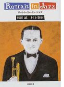 ポートレイト・イン・ジャズ (新潮文庫)(新潮文庫)