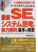 ケーススタディでよくわかる最新SEのシステム思考と能力開発基本と極意 SEとプログラマーのためのコア・コンピタンス (How‐nual図解入門 Visual guide book スキルアップ教本)