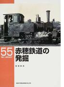 赤穂鉄道の発掘 (RM library)