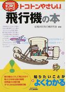 トコトンやさしい飛行機の本 (B&Tブックス 今日からモノ知りシリーズ)