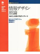 情報デザイン原論 「ものごと」を形にするテンプレート (情報デザインシリーズ)