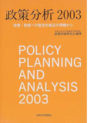 政策分析 2003 政策・制度への歴史的接近の視軸から